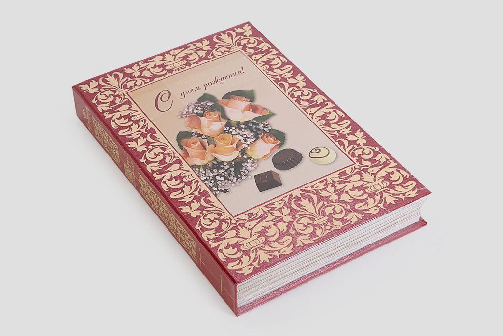 Шоколадная книга «С днем рождения!» фото
