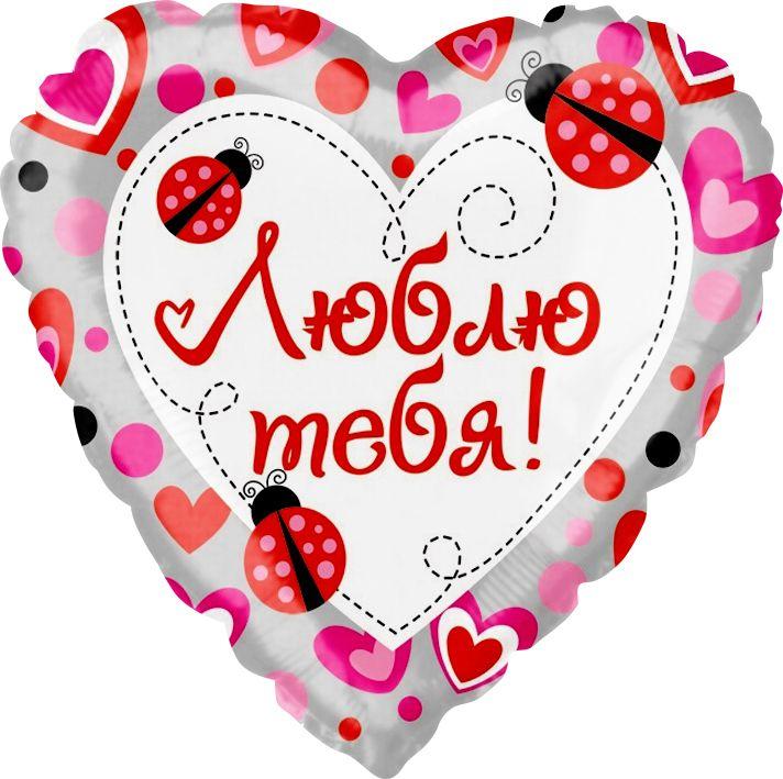"""Воздушный шар """"Люблю тебя""""(божие коровки) фото"""