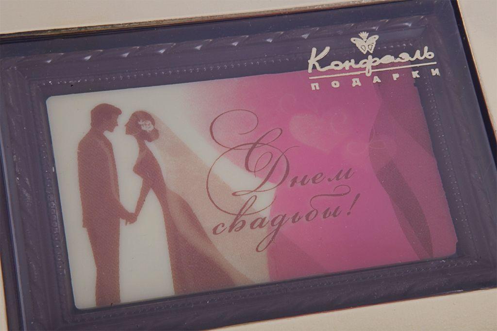 Открытка с днем свадьбы шоколадная свадьба, сделать