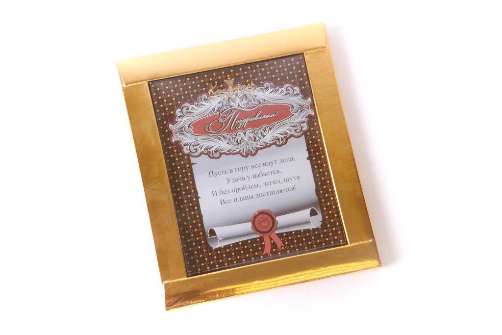 """Шоколадная открытка """"Пусть в гору все идут дела"""" фото"""