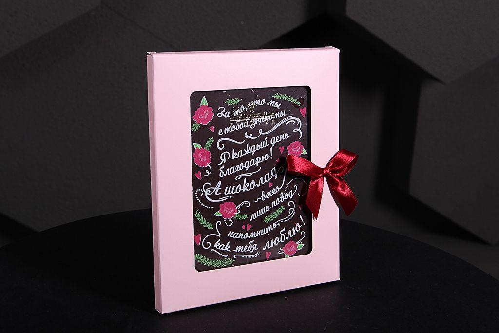 Шоколадные открытки с именем на заказ