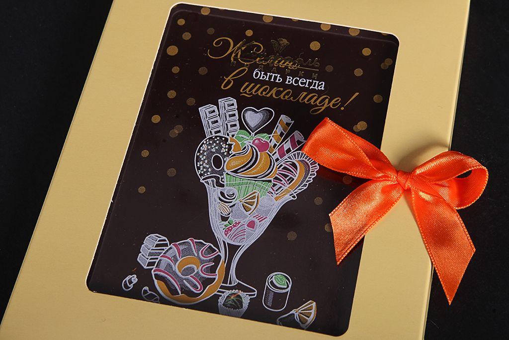Юбилею открытке, екатеринбург шоколадные открытки