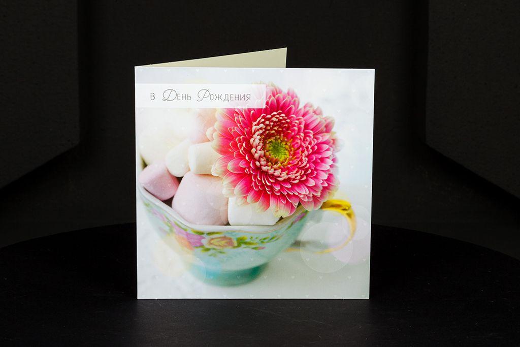 Открытка «В день Рождения» (цветок) фото