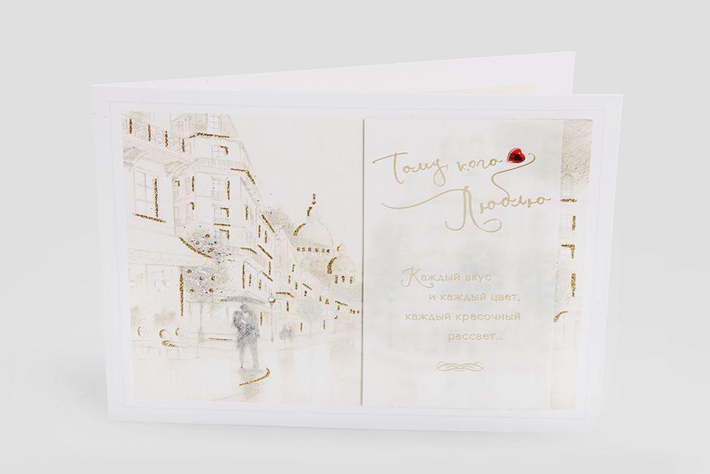 Открытка с конвертом «Тому, кого люблю»(Город) фото