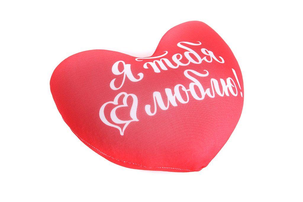Подушка-антистресс «Я тебя люблю» фото