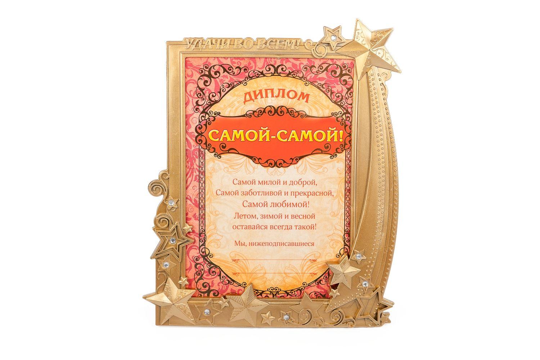 Диплом «Самой-самой» СоюзЦветТорг