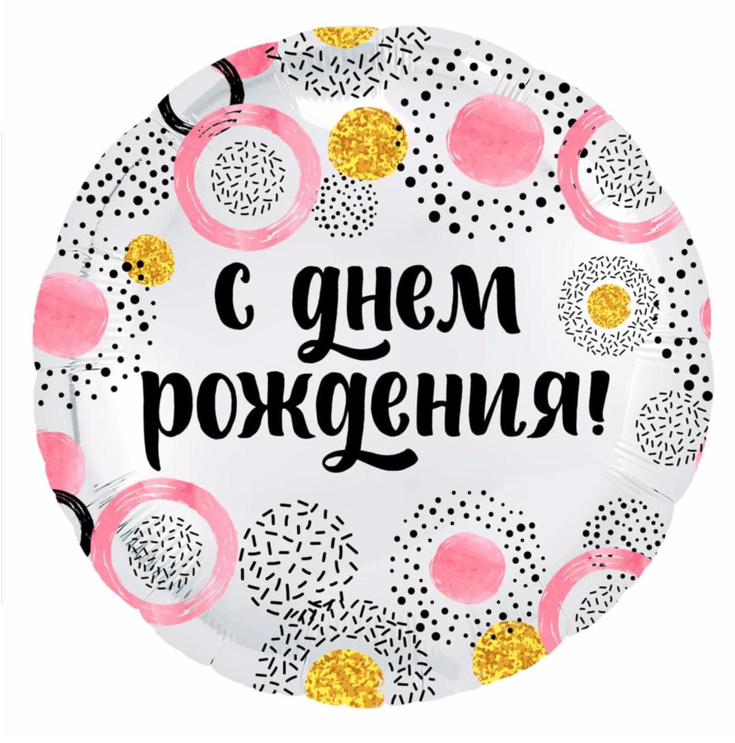 """Воздушный шар """"С днем Рождения!"""" (розовые круги) фото"""