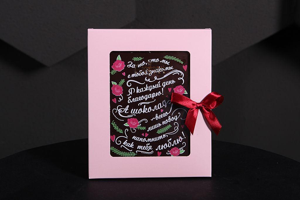 Марта, екатеринбург шоколадные открытки