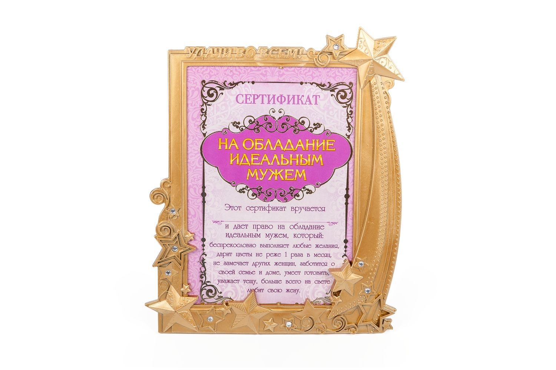 Сертификат «На обладание идеальным мужем» фото