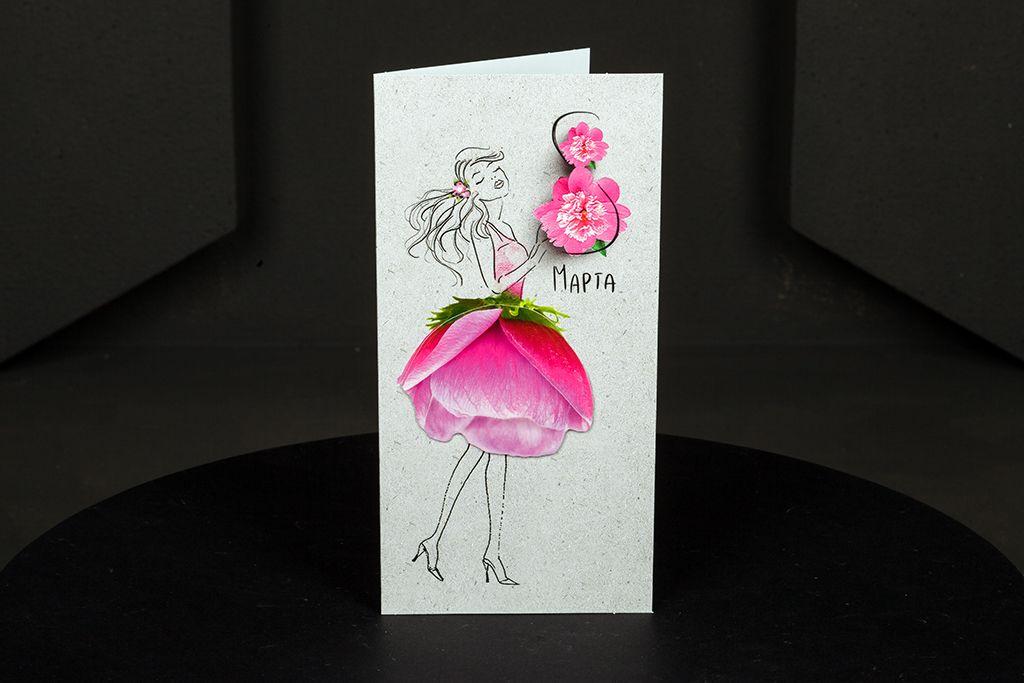 """Открытка """"8 марта"""" (цветочное платье) фото"""